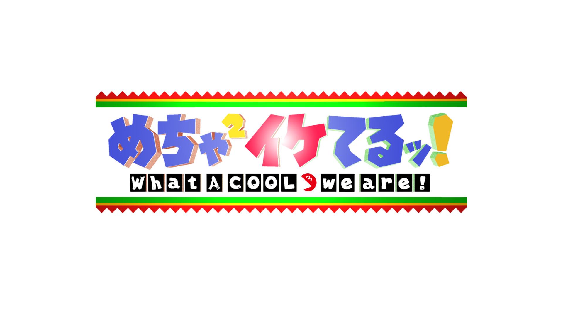 めちゃ イケ プロデューサー